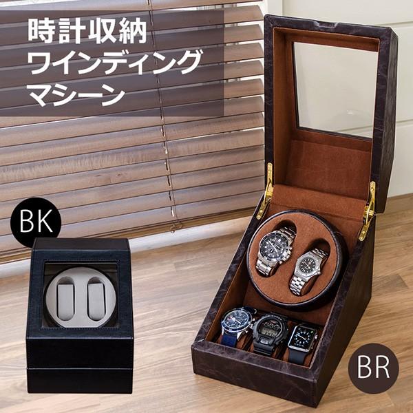 【腕時計・収納】ワインディングマシーン ウォッ...
