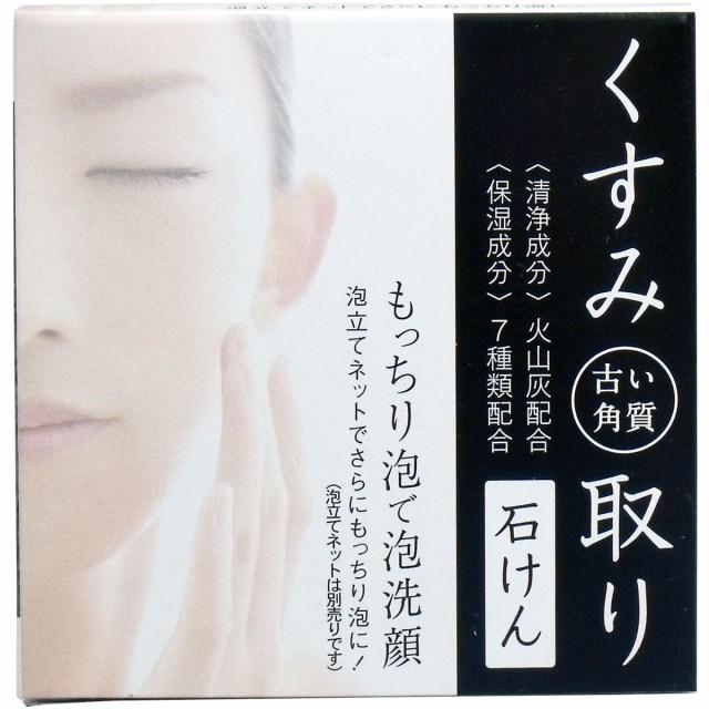 【洗顔石鹸】石鹸 せっけん くすみ(古い角質)...