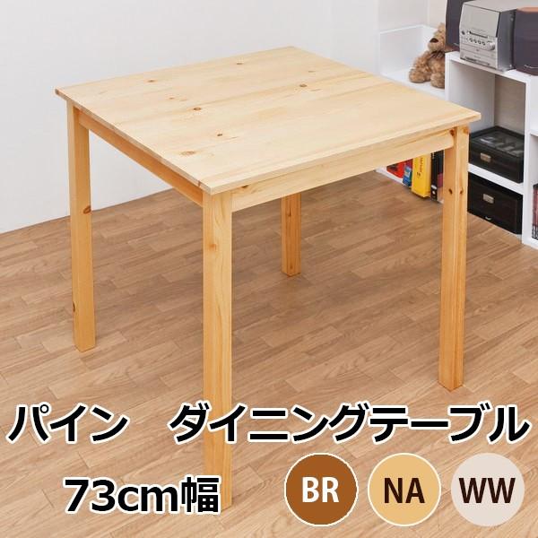 【家具】テーブル◆パイン 73x73 ダイニングテー...