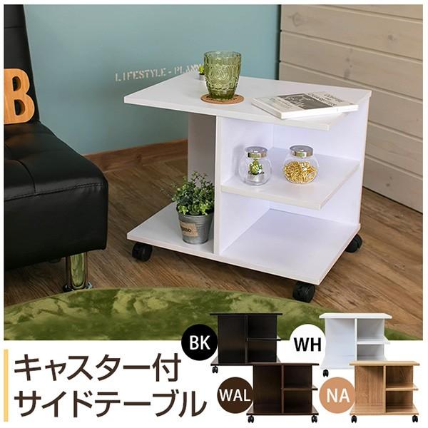 【家具】サイドテーブル◆アウトレット キャスタ...