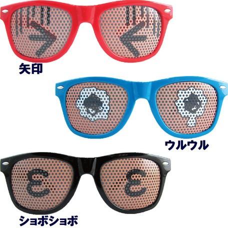 OK:メッシュプリントサングラス