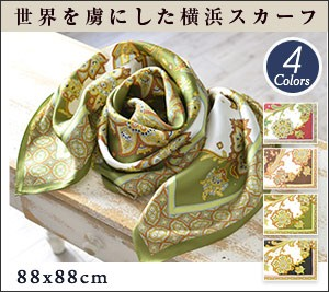 【スカーフ】横浜スカーフ◆世界最高水準 日本製...