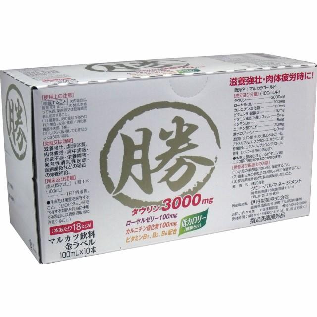 【健康飲料】滋養強壮・肉体疲労時に マルカツ飲...