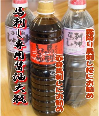 【マーケット】トロミ最高!馬刺し専用醤油 1L...