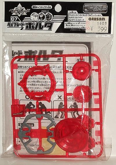 ベイブレード【07 ポルタ】★廃盤品/タカラ