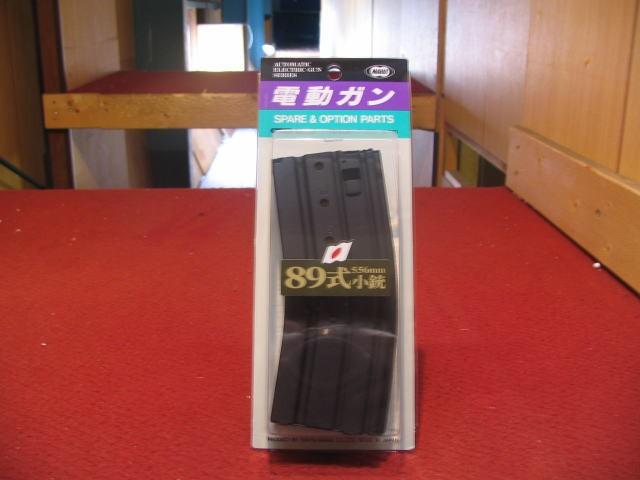 マルイ・89式小銃用69連マガジン【op102】