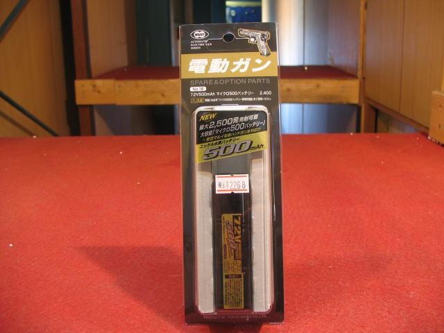 7.2V500mahマイクロバッテリー・マルイ18歳以上用...