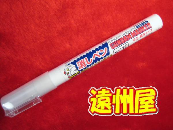 ■遠州屋■ ガンダムマーカー (300) 消しペン (...