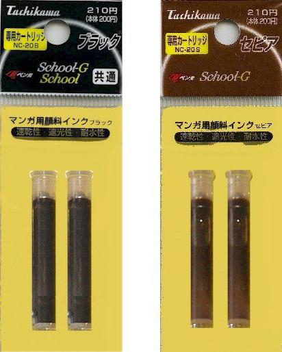 20%offタチカワ新ペン先用カートリッジ黒・セピア...