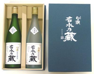 名水乃蔵セット/2,600円/特別純米酒720ml/特別本...
