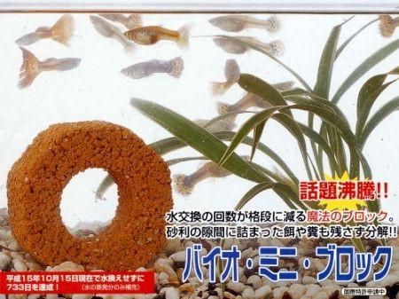 バイオミニブロック 【水槽/熱帯魚/金魚/浄化/ろ...