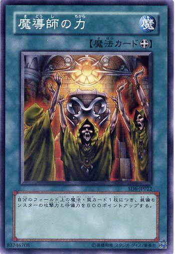魔導師の力 ノーマル SD16/SD19/DB12 【魔法カ...