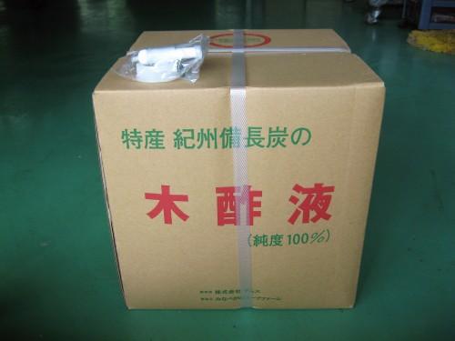 紀州備長炭の木酢液 20L【送料無料・代引き手数...
