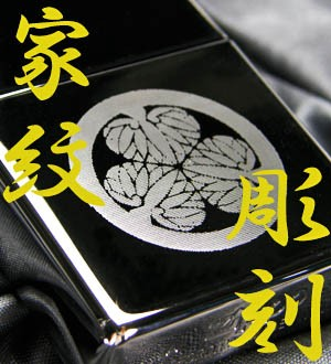 ZIPPO/オリジナルオーダー家紋彫刻ジッポライター...