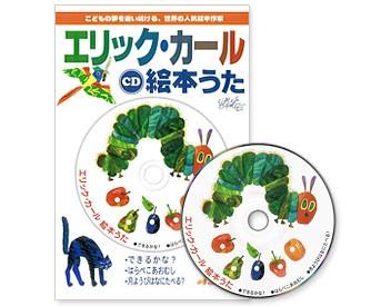 【送料無料】 エリック・カール 絵本うた CD