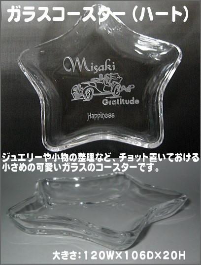 ガラスのコースター(星型)◆誕生日◆プレゼント...
