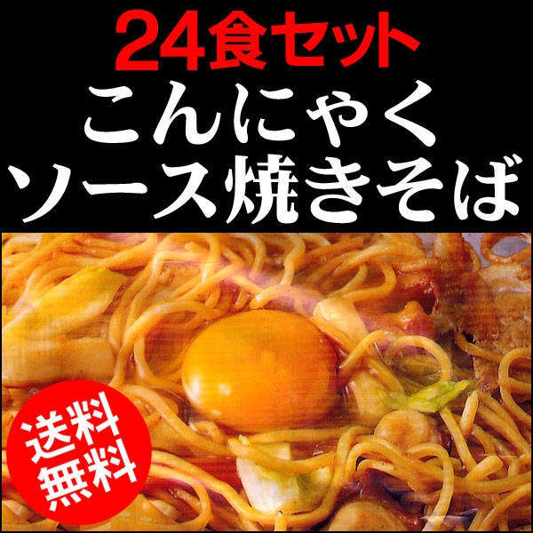 [送料無料]ダイエットこんにゃくやきそば 24食セ...