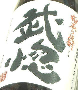 【箱】25度 武惚1.8L 大吟醸酒粕取り焼酎 売り...