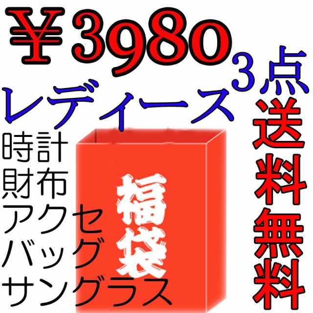 3980円送料無料【限定数】レディース福袋◇財布・...