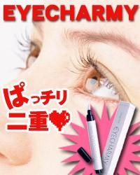 送料無料【アイチャーミー】二重まぶた化粧品。1...