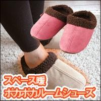 【スペース暖 ポカポカルームシューズ】冷え性 対...