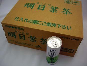 お買い得「明日葉茶缶245ml×30缶入」八丈