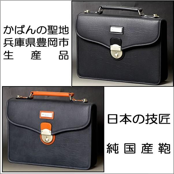 【送料無料】純日本製ヤングカジュアルビジネス...