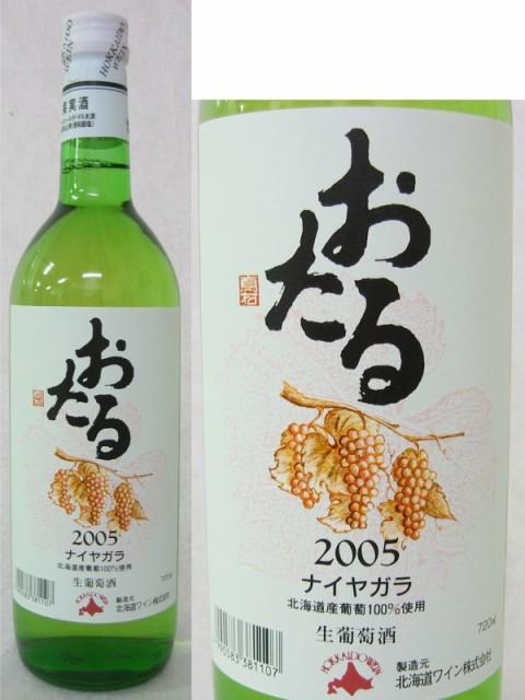 国産ワインコンクール銅賞受賞【おたる】ナイヤガ...