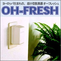 送料無料・即納【超小型脱臭器 オーフレッシュ ...