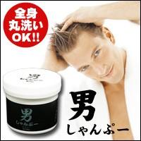 【男しゃんぷー】頭皮洗浄 シャンプー、頭皮 洗浄...