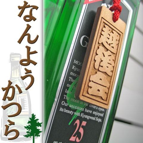 名入れ 名前入り  【 ボトル ネームタグ 木製 [俺...