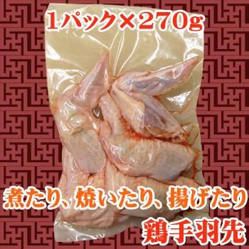 【商番1305】揚げ物・煮物・バーベキューに 鶏手...