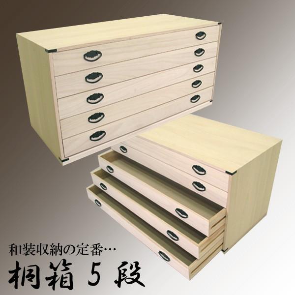 【送料無料】桐たんす5段 国産 着物用 チェスト ...