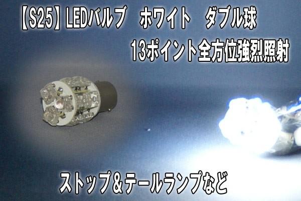 【S25】360度全方位照射LEDバルブ13ポイント×1個...