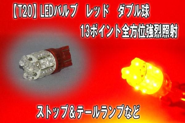 先着順!540円均一SALE【T20】360度全方位照射LED...