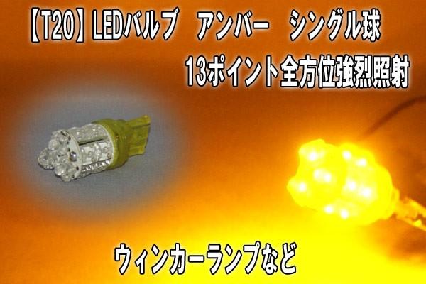 【T20】(ピンチ部違い対応)360度全方位照射LEDバ...