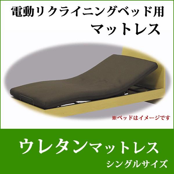 【送料無料】電動ベッド用マットレスウレタン!シ...