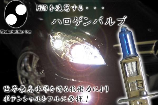 在庫処分SALE【H1】ハロゲンバルブ4500K/プレミア...