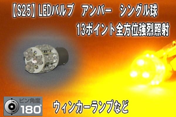 先着順!540円均一SALE【S25】360度全方位照射LED...