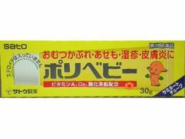 佐藤製薬 ポリベビー 30g 【第3類医薬品】おむ...