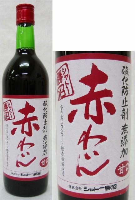 【シャトー勝沼】酸化防止剤無添加 赤わいん 甘...
