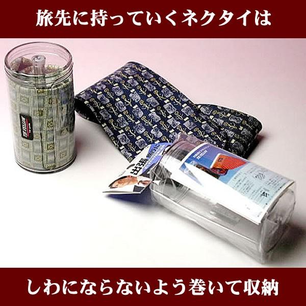 【定形外郵便発送で送料無料】携帯用ネクタイ収納...