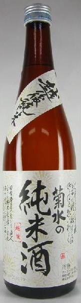 濃醇な味わいは、お燗でさらに味わい深く【菊水酒...