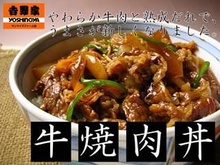 吉野家牛焼肉丼の具♪/常備食/非常食/冷凍品/お惣...
