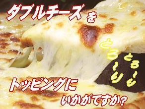 ダブルチーズ◆ピザ(PIZZA)トッピング用120g