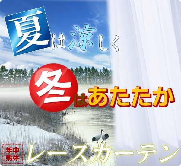 【Y】UVカット約91%●省エネ●断熱ミラーレースカ...