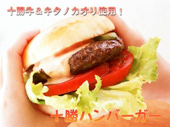 十勝ハンバーガーセット (バンズ5個 パテ5個)