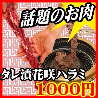 【商番901】ガッツリ豪快花咲牛ハラミ(タレ漬)...