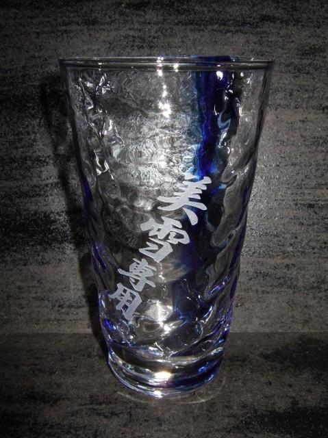 ★素敵なロンググラス藍流♪<名入れ・メッセージ...