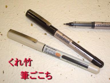 ◆くれ竹筆ペン【筆ごこち ・硬筆】サインペン風...